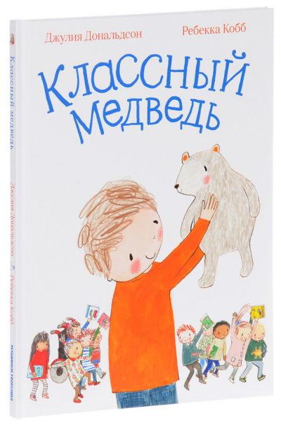picture-books - Классный медведь -