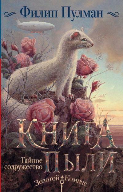 detskaya-hudozhestvennaya-literatura - Книга Пыли. Тайное содружество -