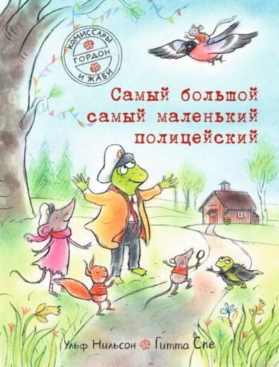 detskaya-hudozhestvennaya-literatura - Комиссары Гордон и Жаби. Самый большой самый маленький полицейский -