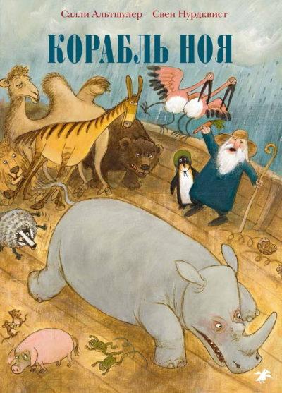 picture-books - Корабль Ноя -