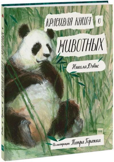 picture-books - Красивая книга о животных -