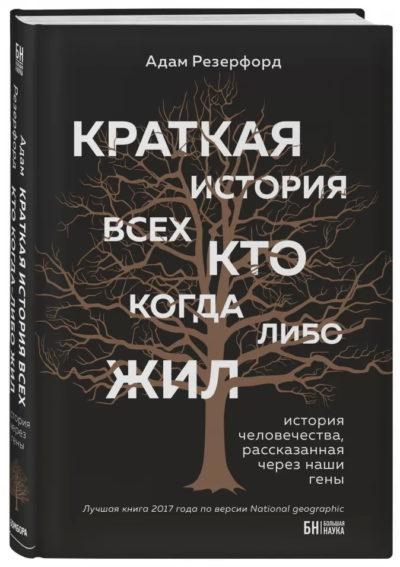 nauchno-populyarnaya-literatura - Краткая история всех, кто когда-либо жил. История человечества, рассказанная через наши гены -