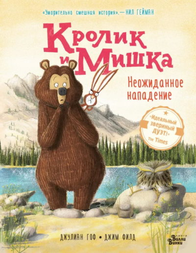 detskaya-hudozhestvennaya-literatura - Кролик и Мишка. Неожиданное нападение -