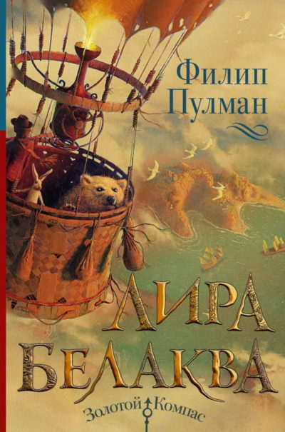 fentezi, detskaya-hudozhestvennaya-literatura - Лира Белаква -