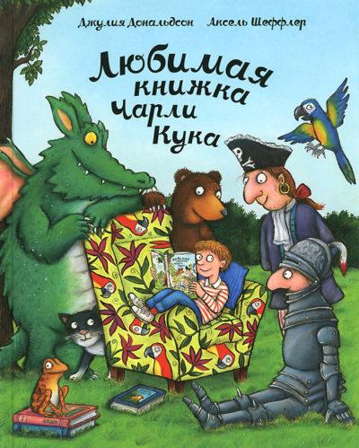 picture-books - Любимая книжка Чарли Кука -