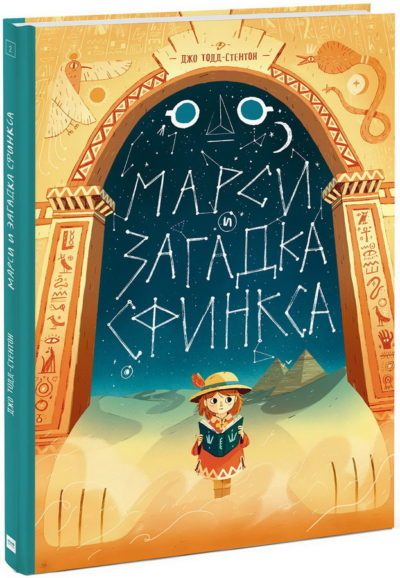 komiksy - Марси и загадка сфинкса -