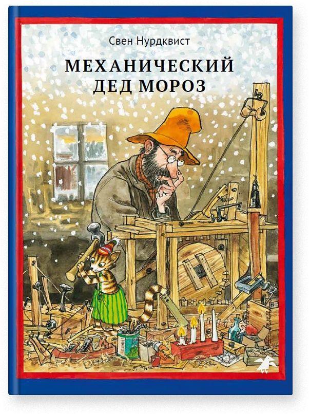 picture-books - Механический Дед Мороз -