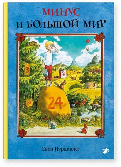 picture-books - Минус и большой мир -
