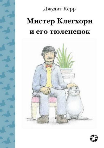 detskaya-hudozhestvennaya-literatura - Мистер Клегхорн и его тюлененок -