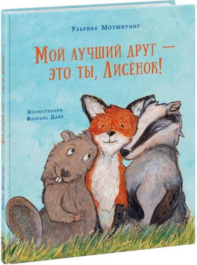 detskaya-hudozhestvennaya-literatura - Мой лучший друг - это ты, Лисенок! -