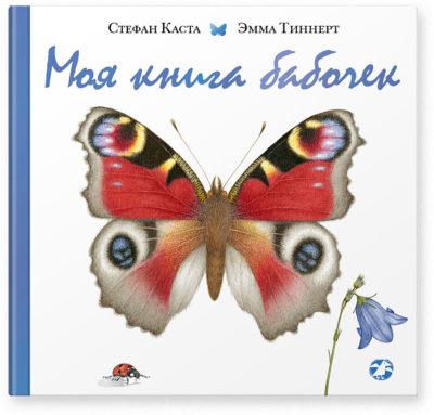 detskij-non-fikshn - Моя книга бабочек -