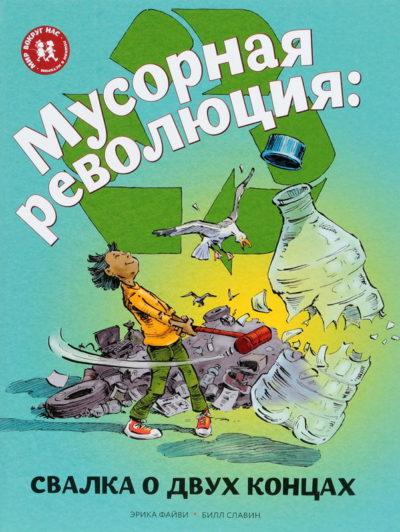 detskij-non-fikshn - Мусорная революция. Свалка о двух концах -
