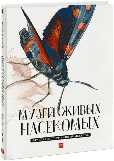 detskij-non-fikshn - Музей живых насекомых -