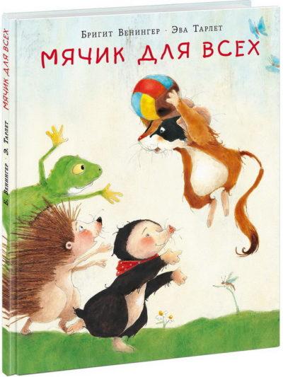 detskaya-hudozhestvennaya-literatura - Мячик для всех -
