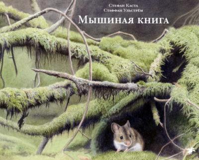 detskij-non-fikshn - Мышиная книга -