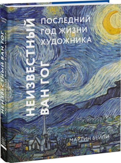 iskusstvo - Неизвестный Ван Гог. Последний год жизни художника -