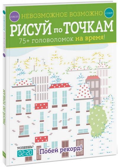 tvorchestvo-s-detmi - Невозможное возможно. Рисуй по точкам. 75+ головоломок на время! -
