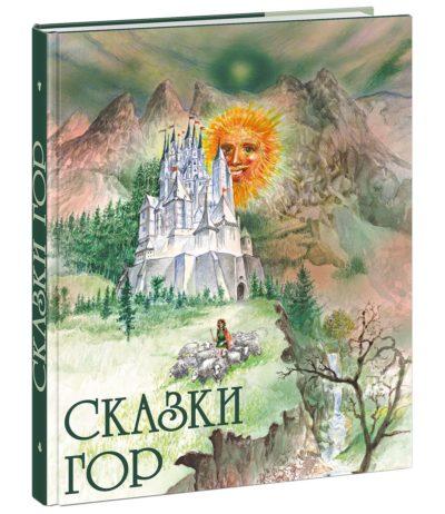 detskaya-hudozhestvennaya-literatura - Сказки Гор -