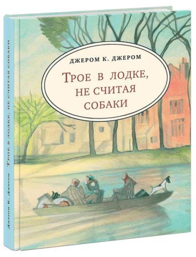 klassicheskaya-literatura - Трое в лодке, не считая собаки -