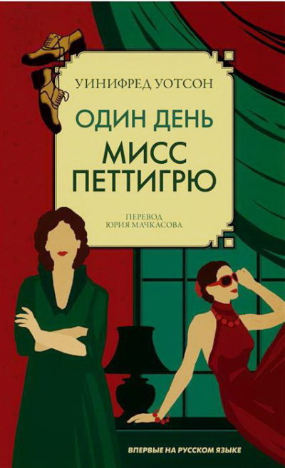 sovremennaya-literatura - Один день мисс Петтигрю -