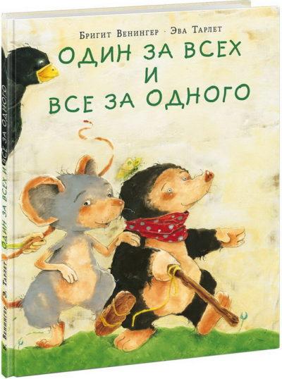 picture-books - Один за всех и все за одного -