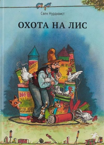 picture-books - Охота на лис -