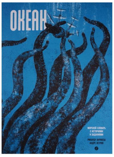 detskij-non-fikshn - Океан. Морской словарь с историями и заданиями -