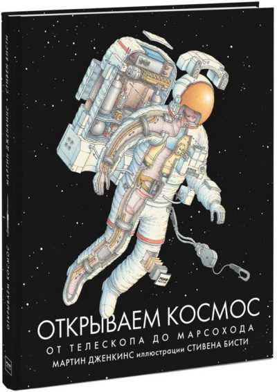 detskij-non-fikshn - Открываем космос. От телескопа до марсохода -