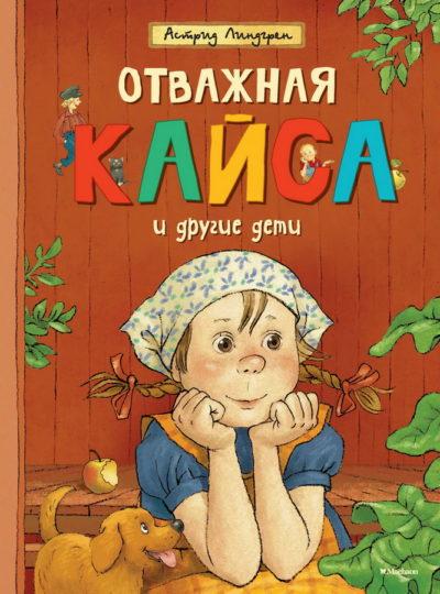 detskaya-hudozhestvennaya-literatura - Отважная Кайса и другие дети -