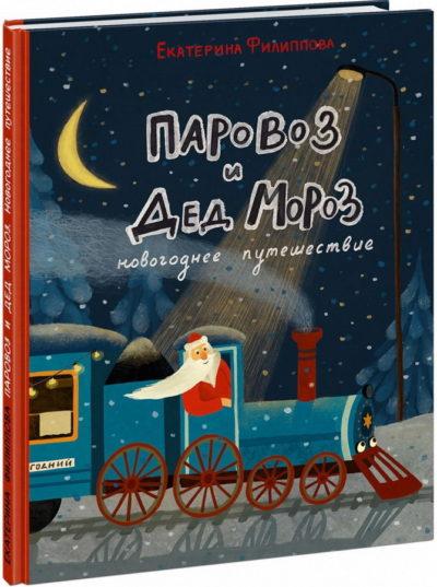 picture-books - Паровоз и Дед Мороз. Новогоднее путешествие -