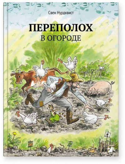 picture-books - Переполох в огороде -
