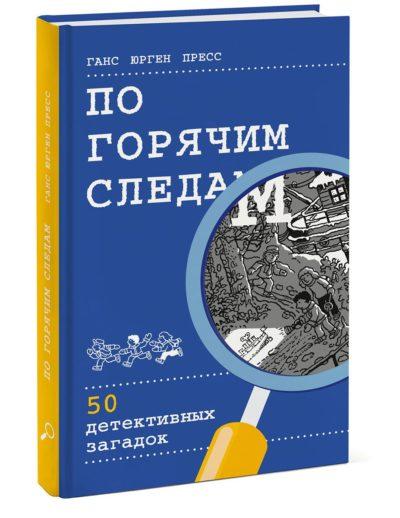tvorchestvo-s-detmi - По горячим следам. 50 детективных загадок -