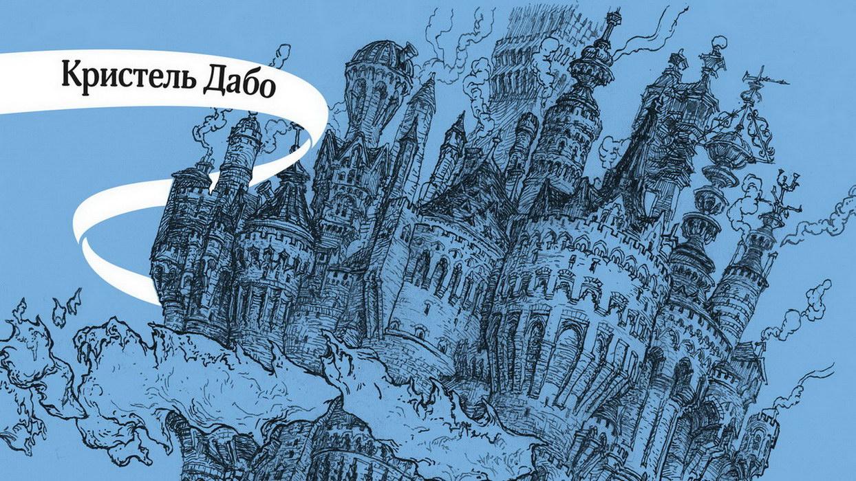 knizhnye-obzory - Почему нужно прочитать «Сквозь зеркала» Кристель Дабо? - фэнтези, французская литература