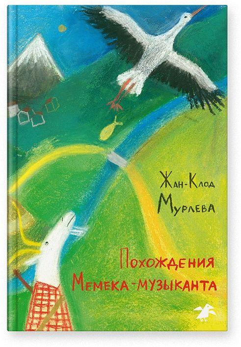 knigi-dlya-podrostkov - Похождения Мемека-музыканта -