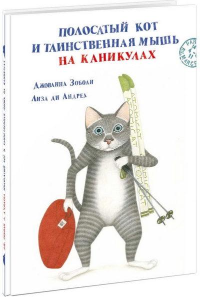 picture-books - Полосатый кот и Таинственная мышь на каникулах -