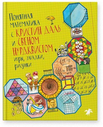detskij-non-fikshn - Понятная математика с Кристин Даль и Свеном Нурдквистом -