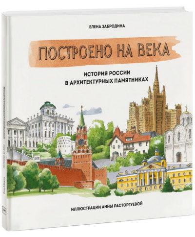 detskij-non-fikshn - Построено на века. История России в архитектурных памятниках -