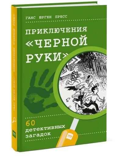 tvorchestvo-s-detmi - Приключения «Черной руки». 60 детективных загадок -
