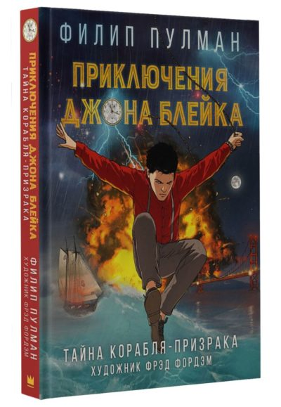 komiksy - Приключения Джона Блейка. Тайна корабля-призрака -