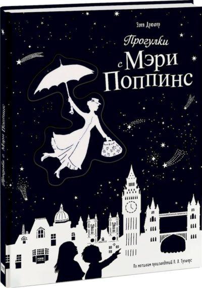 picture-books - Прогулки с Мэри Поппинс -