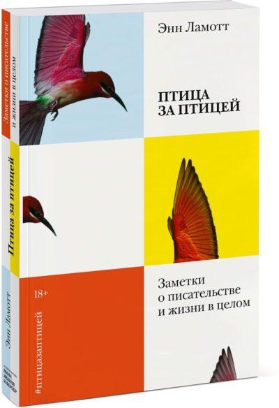 pisatelstvo - Птица за птицей. Заметки о писательстве и жизни в целом -