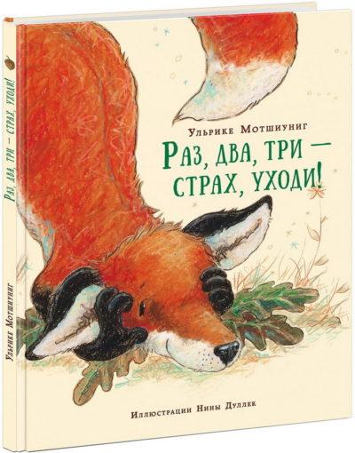 detskaya-hudozhestvennaya-literatura - Раз, два, три - страх, уходи! -