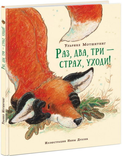 picture-books - Раз, два, три - страх, уходи! -