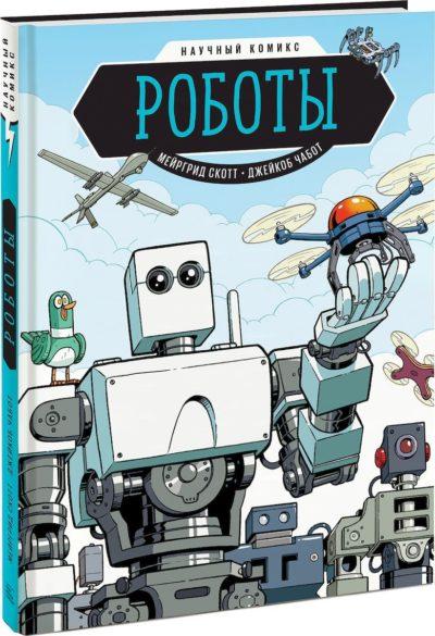 komiksy, detskij-non-fikshn - Роботы. Научный комикс -