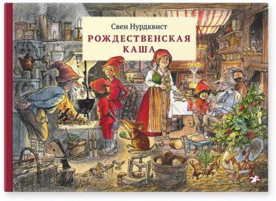 detskaya-hudozhestvennaya-literatura - Рождественская каша -