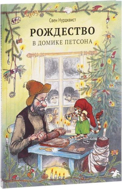 picture-books - Рождество в домике Петсона -