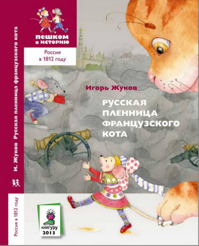 detskij-non-fikshn - Русская пленница французского кота -