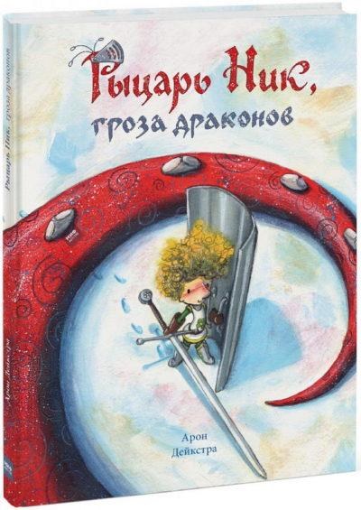 picture-books - Рыцарь Ник, гроза драконов -