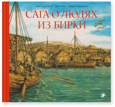 detskaya-hudozhestvennaya-literatura - Сага о людях из Бирки -