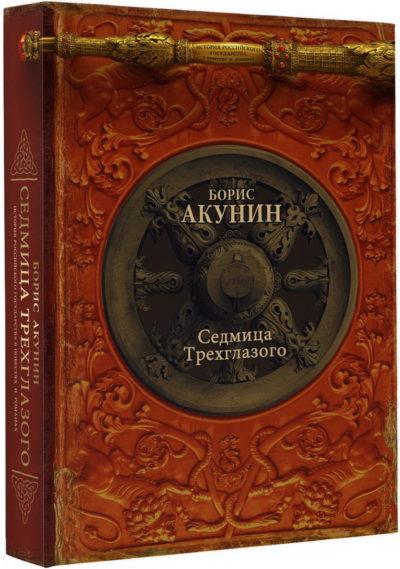 sovremennaya-literatura - Седмица Трехглазого -